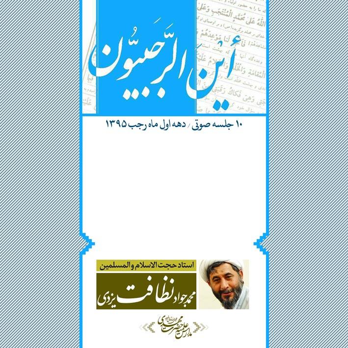 Ramz-o-raz-khoshbakhti-doa-mahe-rajab